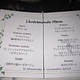2013年結婚記念日01
